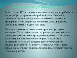 Особенности договора с ИП Если создано ИП, то целью деятельности является при
