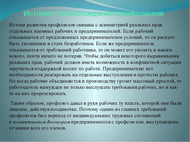 История происхождения профсоюзов Истоки развития профсоюзов связаны с асиммет...