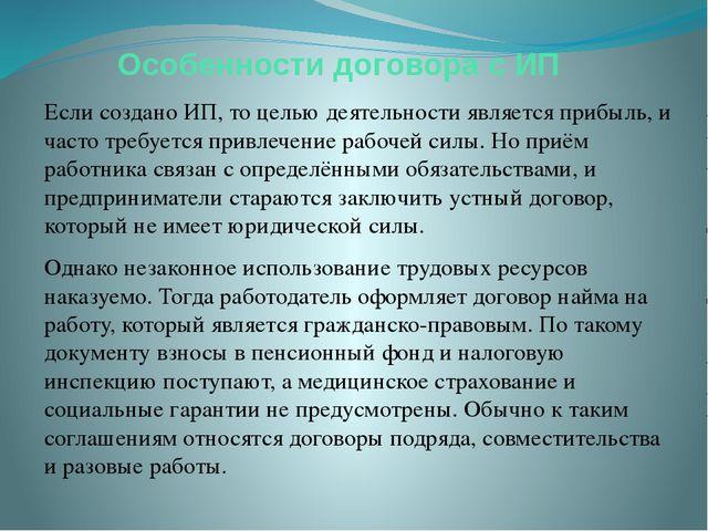 Особенности договора с ИП Если создано ИП, то целью деятельности является при...