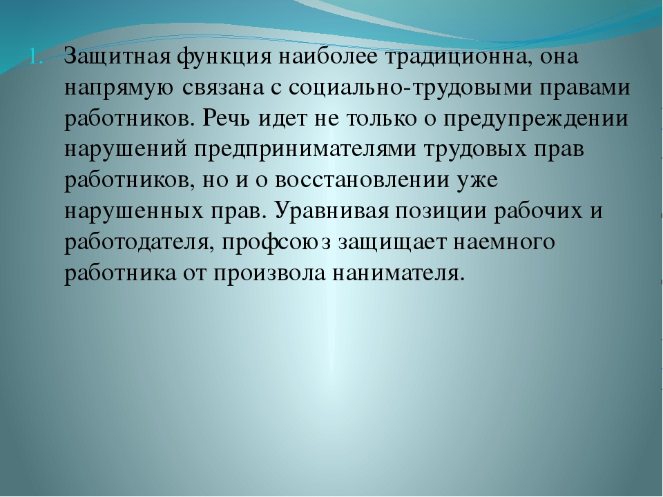 Защитная функция наиболее традиционна, она напрямую связана с социально-трудо...