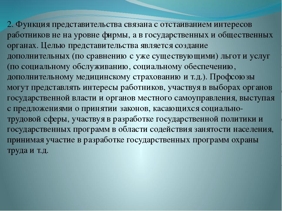 2. Функция представительства связана с отстаиванием интересов работников не н...