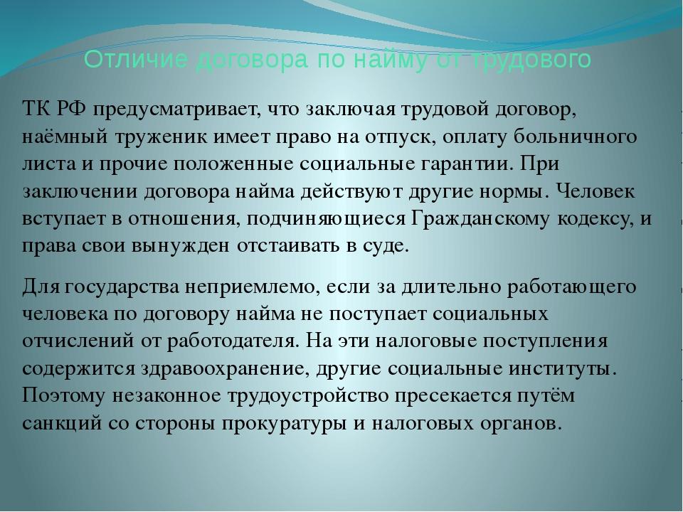 Отличие договора по найму от трудового ТК РФ предусматривает, что заключая тр...