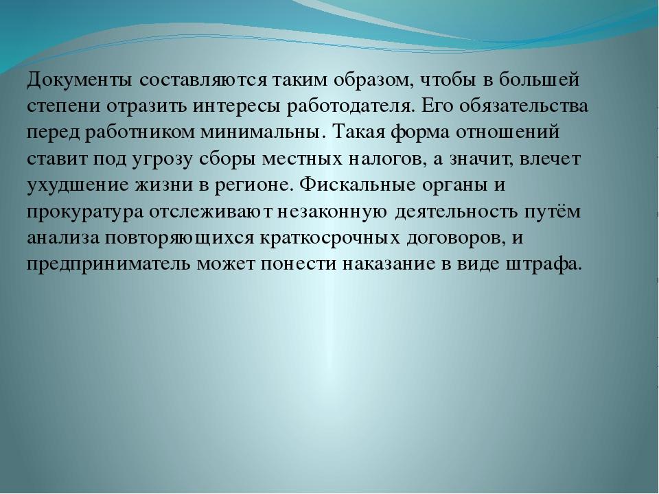 Документы составляются таким образом, чтобы в большей степени отразить интере...
