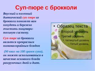 Суп-пюре с брокколи Вкусный и полезный диетический суп-пюре из брокколи помож