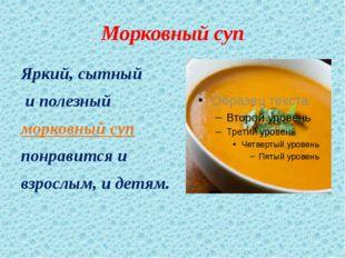 Морковный суп Яркий, сытный и полезный морковный суп понравится и взрослым, и