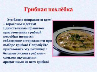 Грибная похлёбка Это блюдо понравится всем – взрослым и детям! Единственным п