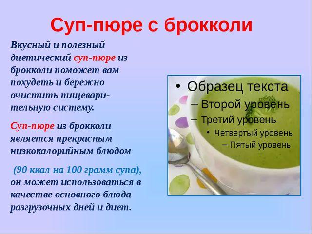 Суп-пюре с брокколи Вкусный и полезный диетический суп-пюре из брокколи помож...