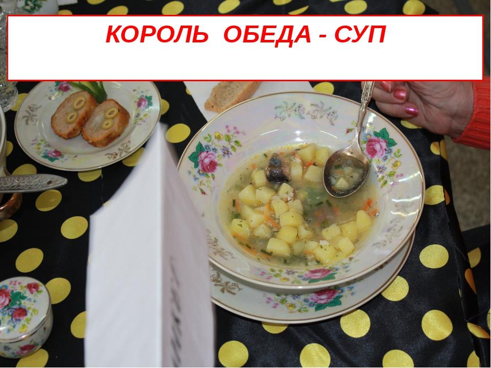 КОРОЛЬ ОБЕДА - СУП