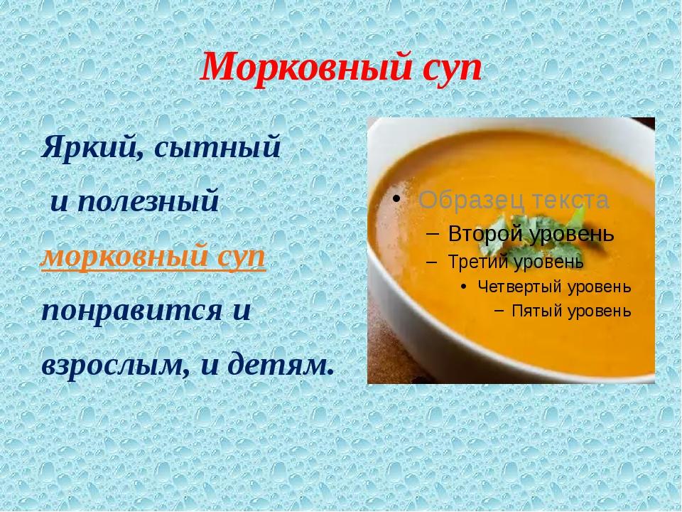 Морковный суп Яркий, сытный и полезный морковный суп понравится и взрослым, и...