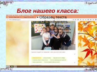 Блог нашего класса: