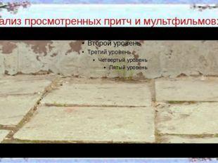 Анализ просмотренных притч и мультфильмов: