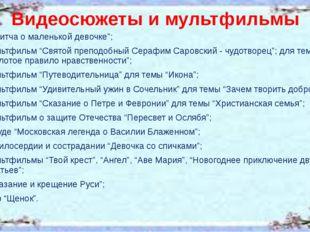 """Видеосюжеты и мультфильмы """"Притча о маленькой девочке""""; мультфильм """"Святой пр"""