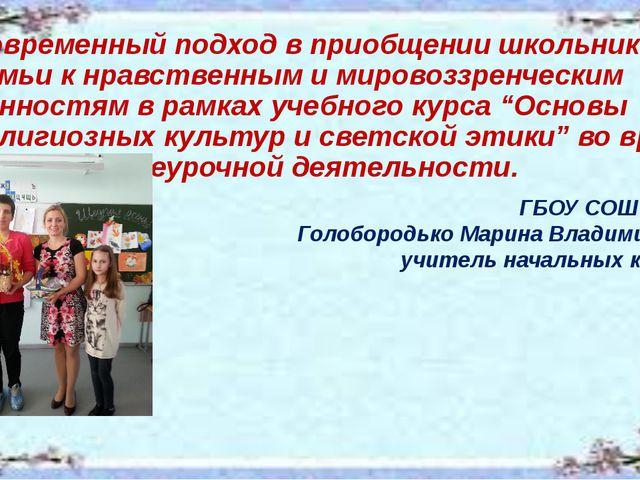 ГБОУ СОШ № 230 Голобородько Марина Владимировна учитель начальных классов Сов...
