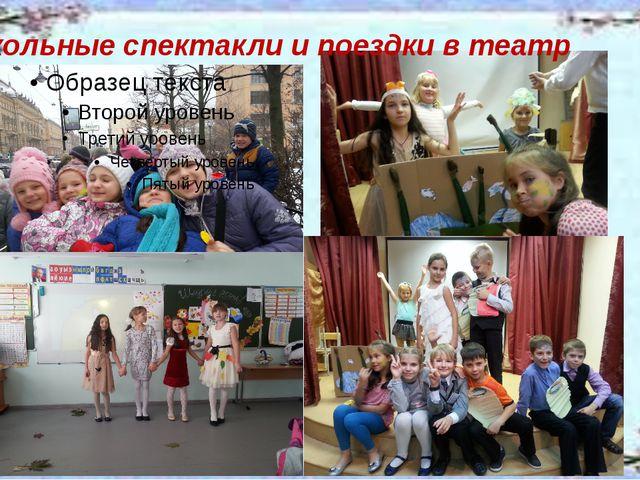 Школьные спектакли и поездки в театр