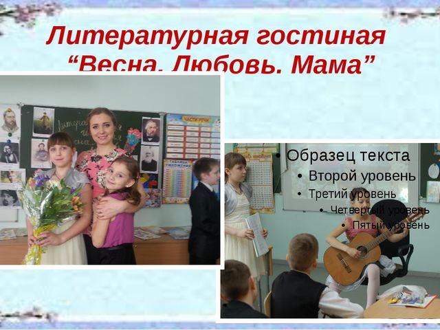 """Литературная гостиная """"Весна. Любовь. Мама"""""""