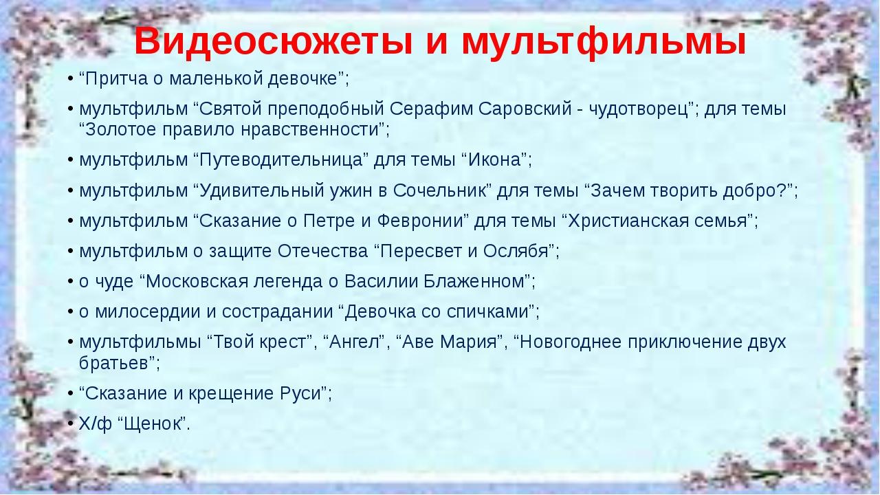 """Видеосюжеты и мультфильмы """"Притча о маленькой девочке""""; мультфильм """"Святой пр..."""