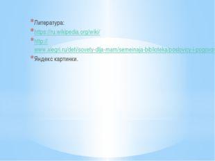 Литература: https://ru.wikipedia.org/wiki/ http://www.alegri.ru/deti/sovety-