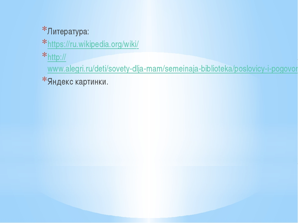Литература: https://ru.wikipedia.org/wiki/ http://www.alegri.ru/deti/sovety-...