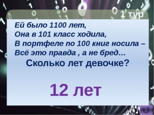 2 тур 11001 +10100 = 101101