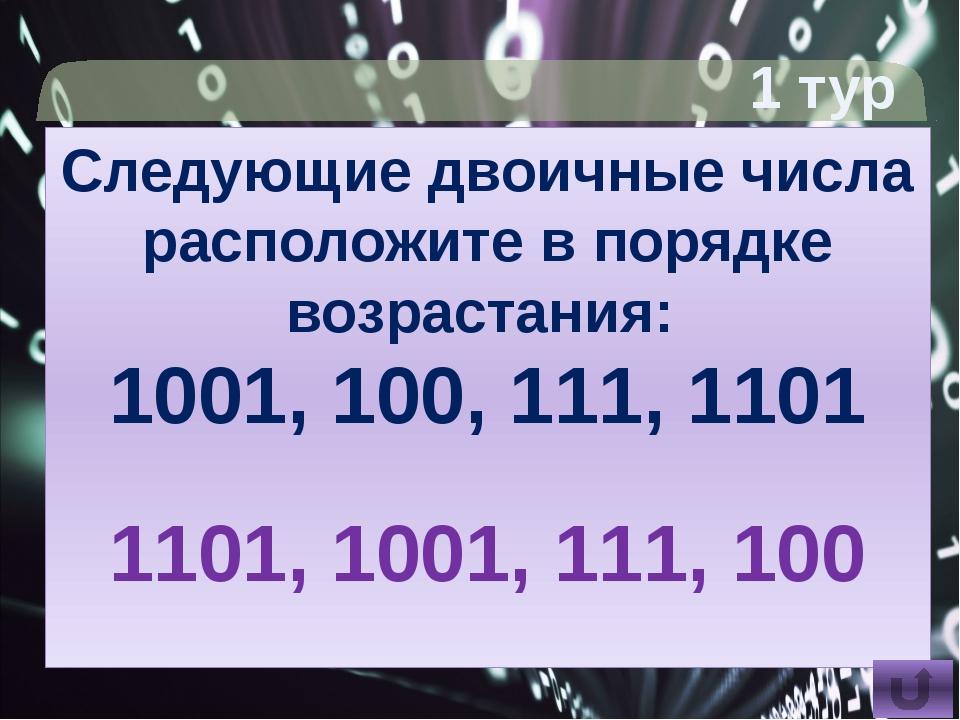 2 тур 101 х 011 = 1111