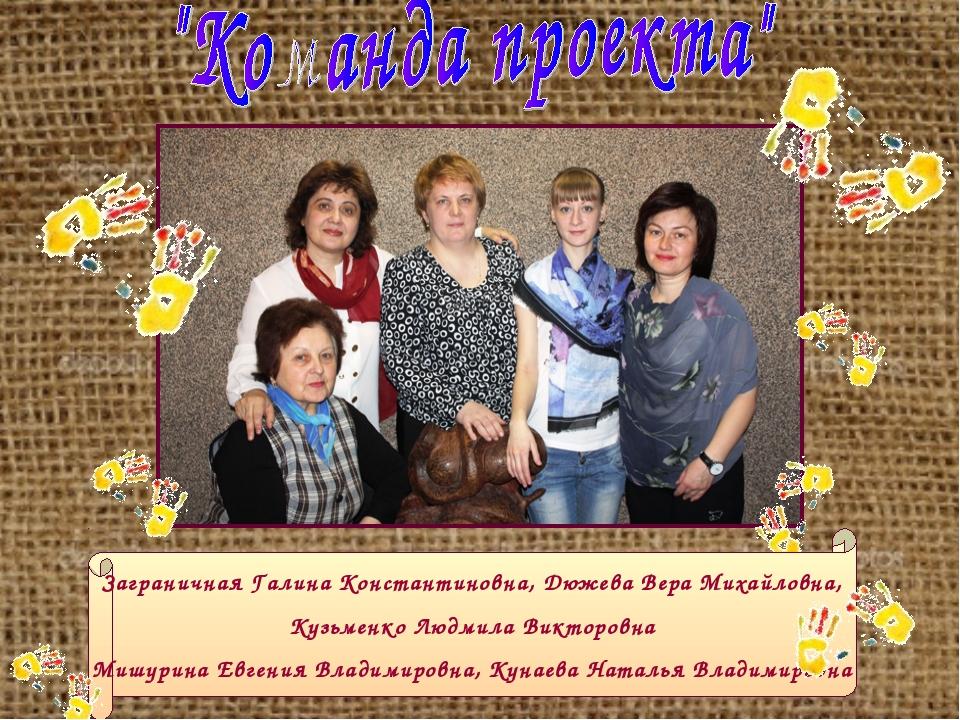 Заграничная Галина Константиновна, Дюжева Вера Михайловна, Кузьменко Людмила...