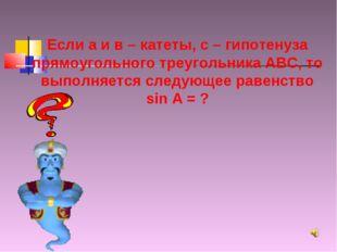 Если а и в – катеты, с – гипотенуза прямоугольного треугольника АВС, то выпол
