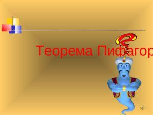 Теорема Пифагора