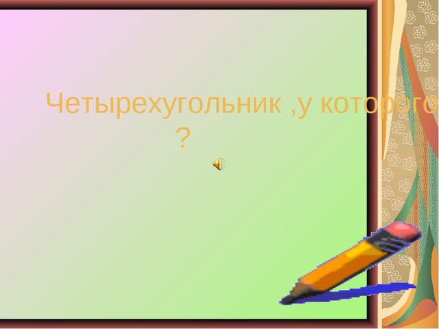 Четырехугольник ,у которого только две противолежащие стороны параллельны?
