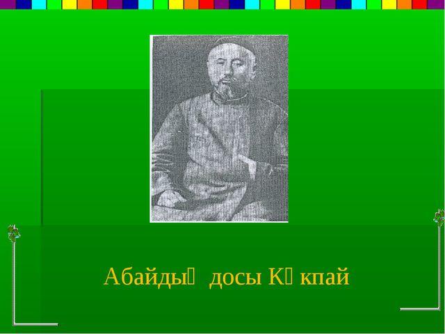 Абайдың досы Көкпай