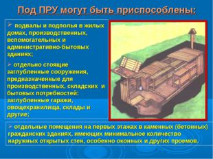 подвалы и подполья в жилых домах, производственных, вспомогательных и админи