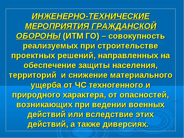 ИНЖЕНЕРНО-ТЕХНИЧЕСКИЕ МЕРОПРИЯТИЯ ГРАЖДАНСКОЙ ОБОРОНЫ (ИТМ ГО) – совокупность...