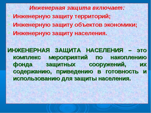 Инженерная защита включает: Инженерную защиту территорий; Инженерную защиту о...