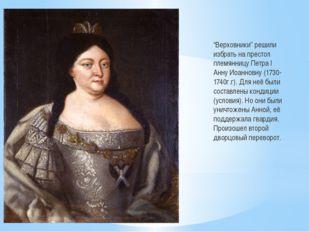 """""""Верховники"""" решили избрать на престол племянницу Петра I Анну Иоанновну (173"""