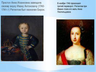 Престол Анна Иоанновна завещала своему внуку Ивану Антоновичу (1740-1741г.г)