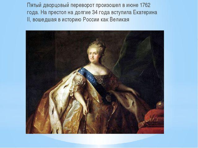 Пятый дворцовый переворот произошел в июне 1762 года. На престол на долгие 3...
