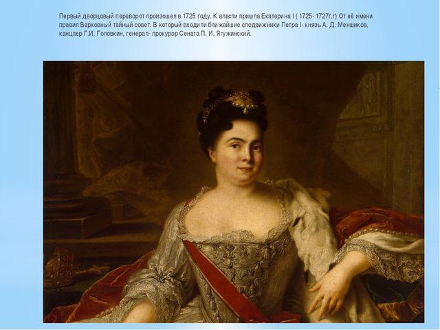 Первый дворцовый переворот произошел в 1725 году. К власти пришла Екатерина I...