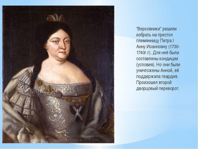 """""""Верховники"""" решили избрать на престол племянницу Петра I Анну Иоанновну (173..."""