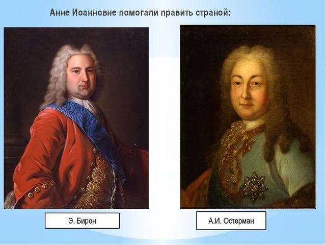 Анне Иоанновне помогали править страной: Э. Бирон А.И. Остерман