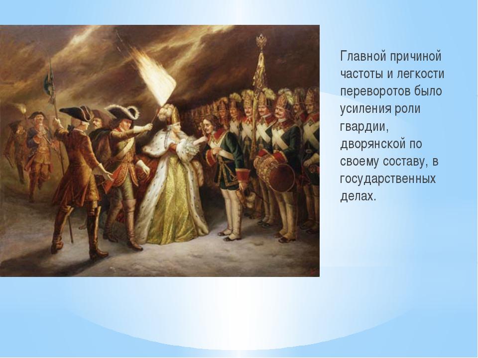 Главной причиной частоты и легкости переворотов было усиления роли гвардии, д...