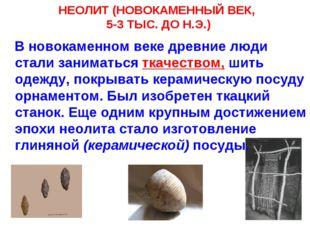 НЕОЛИТ (НОВОКАМЕННЫЙ ВЕК, 5-3 ТЫС. ДО Н.Э.) В новокаменном веке древние люди