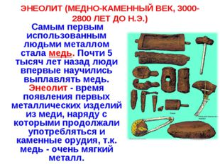 ЭНЕОЛИТ (МЕДНО-КАМЕННЫЙ ВЕК, 3000-2800 ЛЕТ ДО Н.Э.) Самым первым использованн