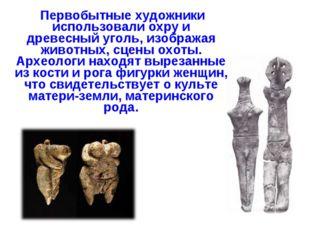 Первобытные художники использовали охру и древесный уголь, изображая животны