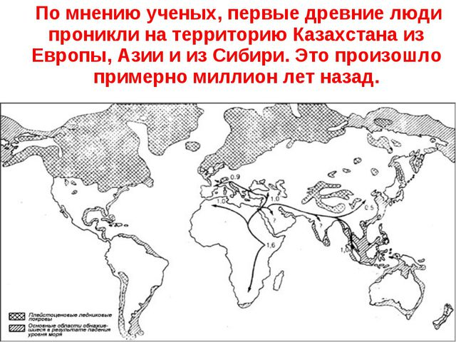 По мнению ученых, первые древние люди проникли на территорию Казахстана из Е...