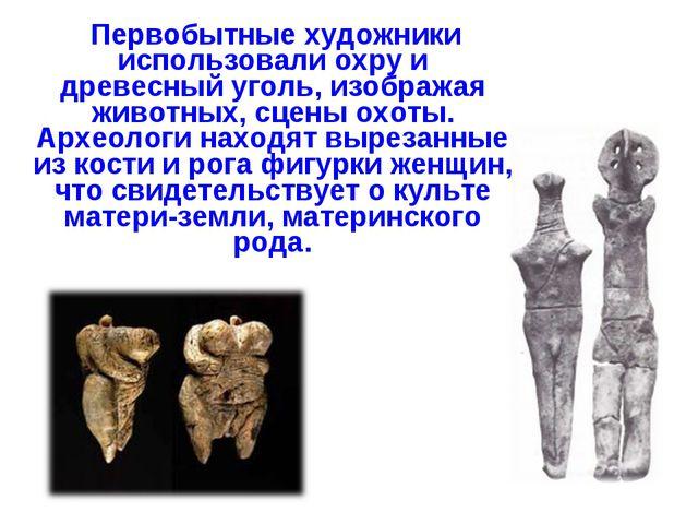 Первобытные художники использовали охру и древесный уголь, изображая животны...