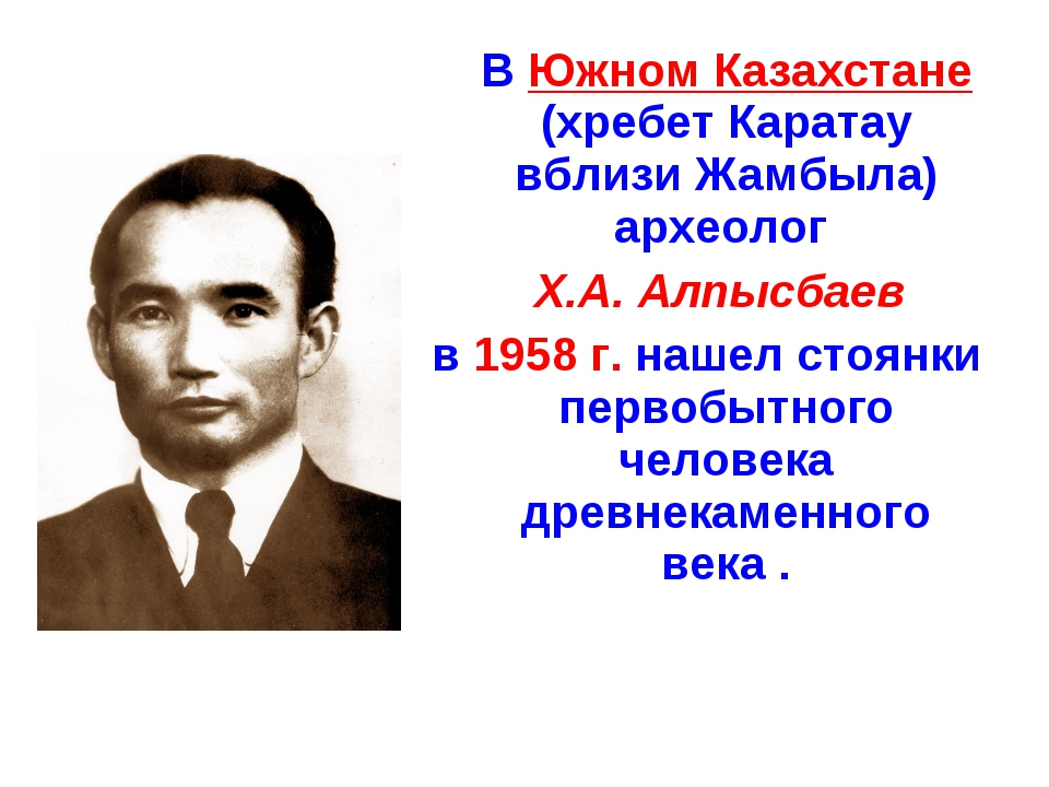 В Южном Казахстане (хребет Каратау вблизи Жамбыла) археолог Х.А. Алпысбаев в...