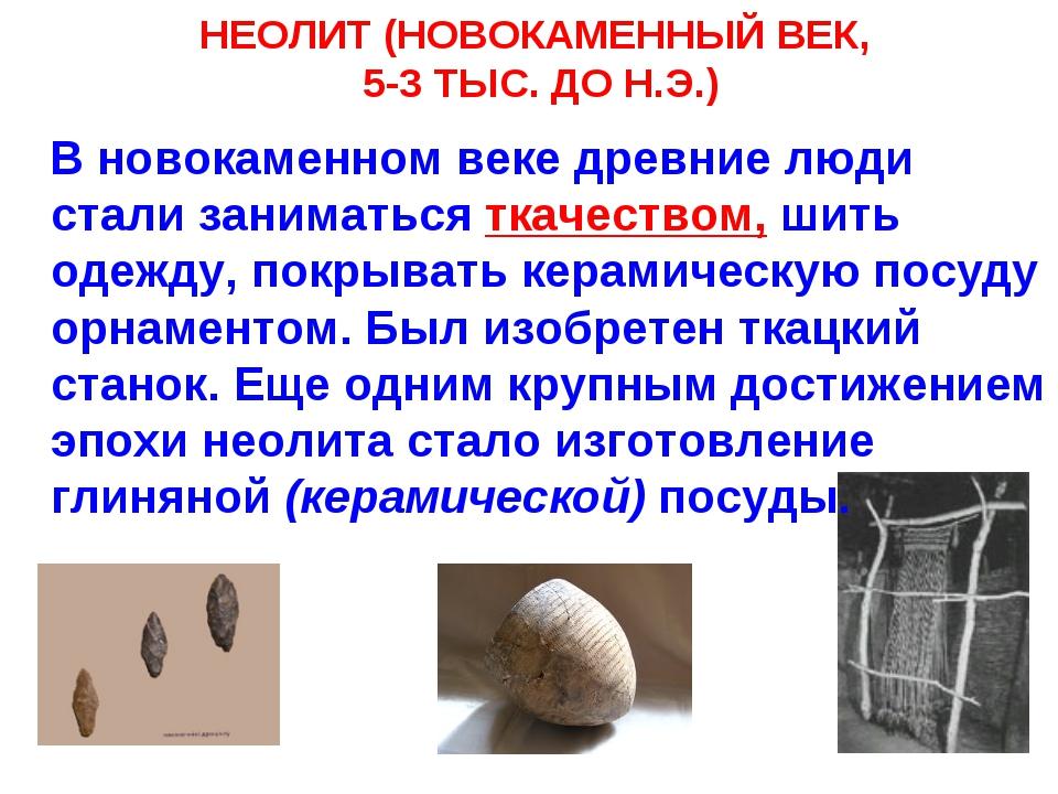 НЕОЛИТ (НОВОКАМЕННЫЙ ВЕК, 5-3 ТЫС. ДО Н.Э.) В новокаменном веке древние люди...