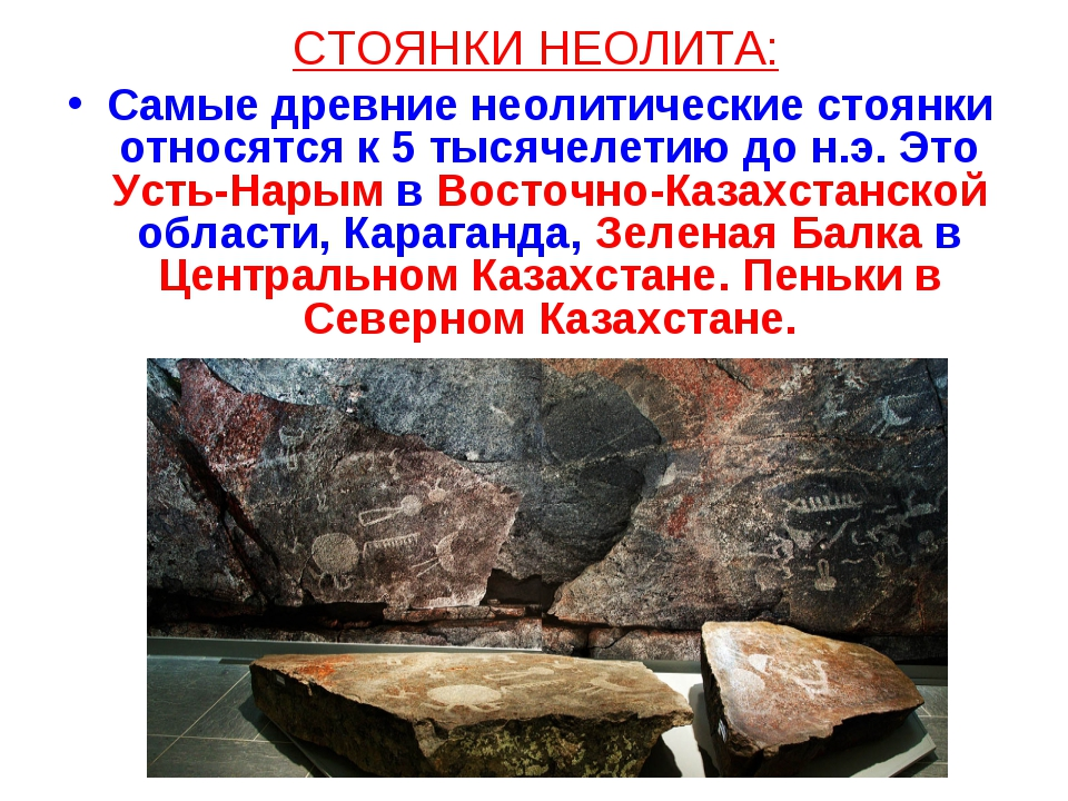 СТОЯНКИ НЕОЛИТА: Самые древние неолитические стоянки относятся к 5 тысячелети...