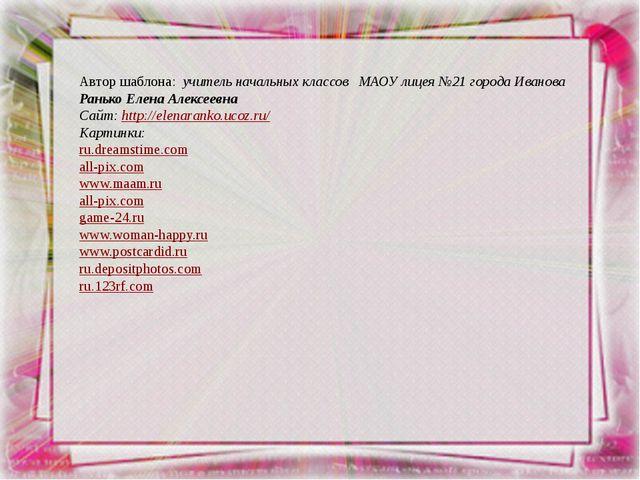 Автор шаблона: учитель начальных классов МАОУ лицея №21 города Иванова Ранько...