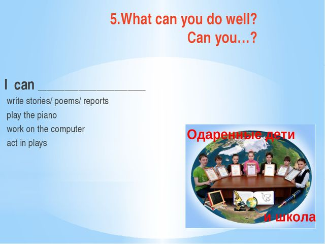 5.What can you do well? Can you…? I can ________________________ write storie...