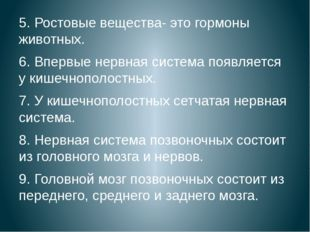 5. Ростовые вещества- это гормоны животных. 6. Впервые нервная система появля